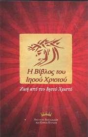 Jesus Bibel - NT - griechisch
